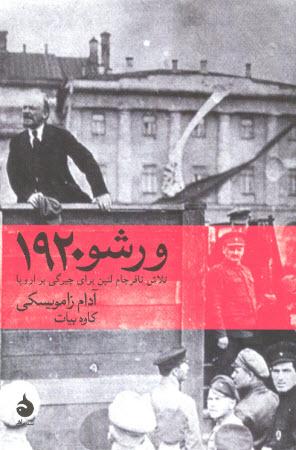 ورشو، 1920 - آدام زامویسکی