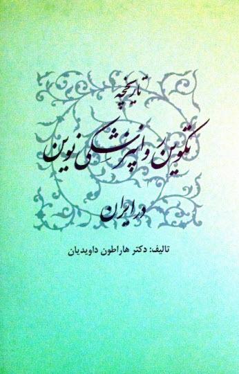 تاریخچه تکوین روانپزشکی نوین در ایران