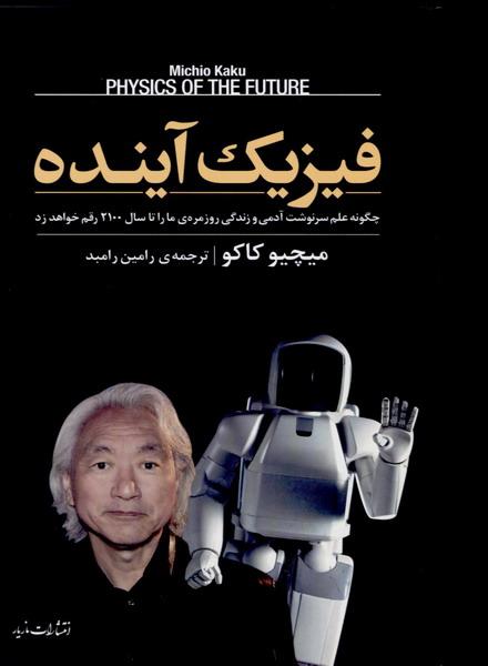 کتاب فیزیک آینده