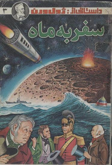 داستان سفر به ماه ژول ورن