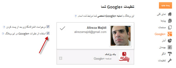 کامنت گوگل پلاس را به وبلاگ وردپرسی بیفزایید