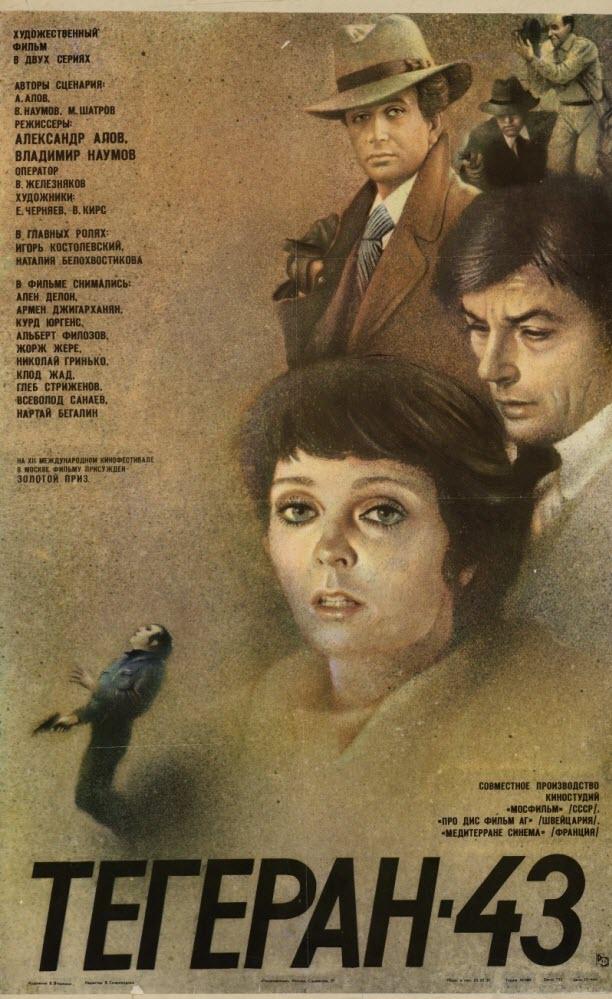 فیلم «تهران 43» با بازی آلن دولن