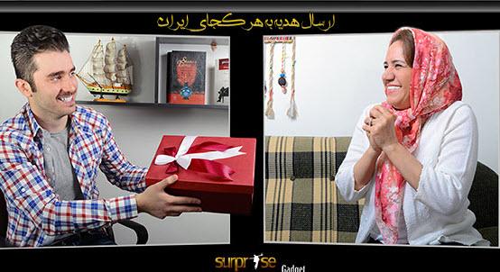 رپورتاژ: با سورپرایزگجت، از خارج کشور عزیزترینهایتان را در داخل ایران شاد و شگفتزده کنید! - یک پزشک