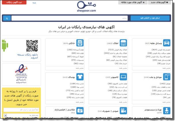 رپورتاژ: شیپور، سایتی عالی برای نیازمندیها - یک پزشک12-27-2013 8-35-20 AM