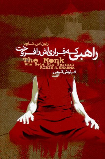 معرفی 8 کتاب (به مناسبت نمایشگاه کتاب تهران) - یک پزشک