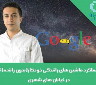 SefroyekShow - Google Cars