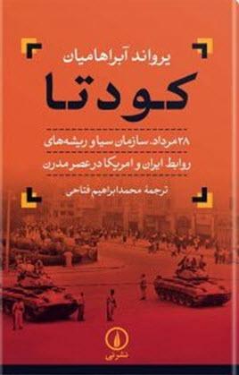 معرفی کتاب: کودتا، اثر یرواند آبراهامیان - یک پزشک