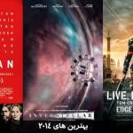 بهترین فیلم های منتشر شده در سال 2014 که باید دیده شوند