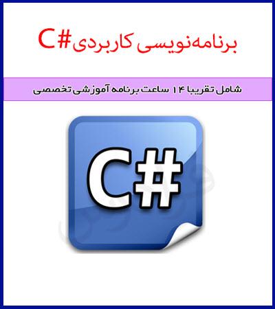 رپورتاژ: بیش از یکصد ساعت آموزش ویدئویی برنامه نویسی به زبان فارسی ...آموزش زبان برنامه نویسی سی شارپ C# فرادرس