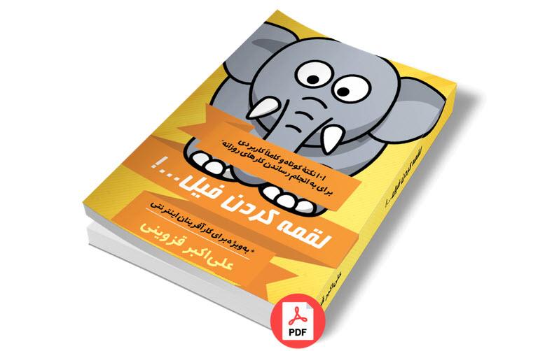 رپورتاژ: لقمه کردن فیل یا مهارتهای ساده اما مهم برای بهینهسازی و افزایش کارایی روزانه