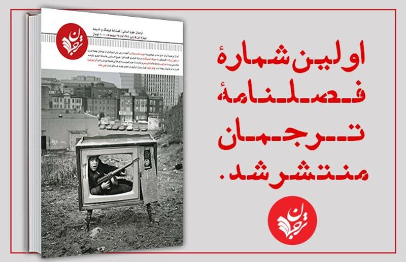 نخستین شماره فصلنامه ترجمان منتشر شد