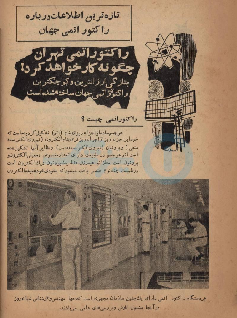 رآکتور هستهای تهران
