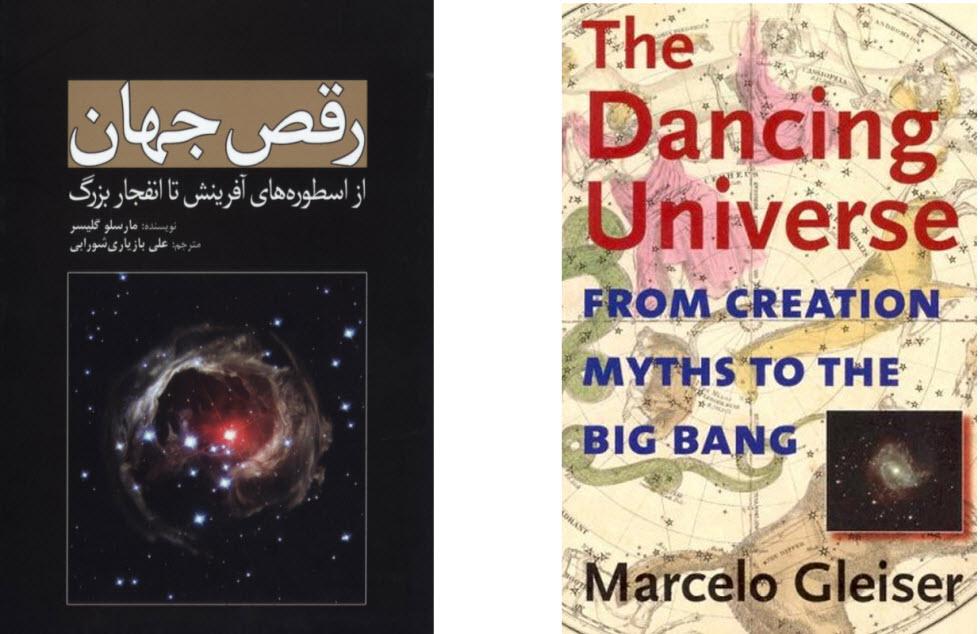 معرفی کتاب: رقص جهان: از اسطوره های آفرینش تا انفجار بزرگ