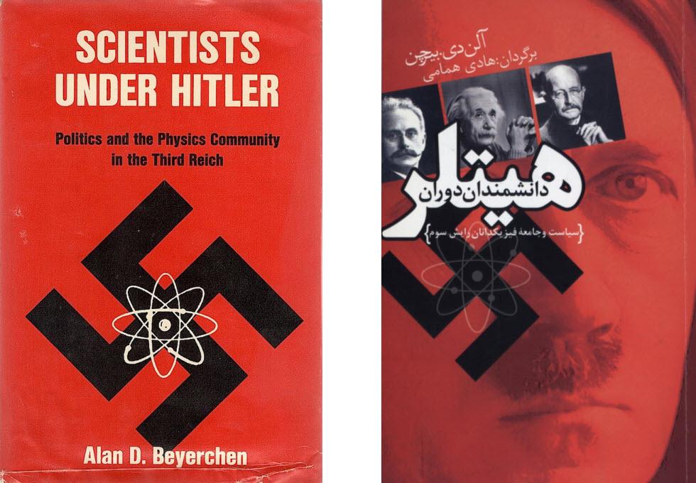 معرفی کتاب: دانشمندان دوران هیتلر: سیاست و جامعهٔ فیزیکدانان رایش سوم