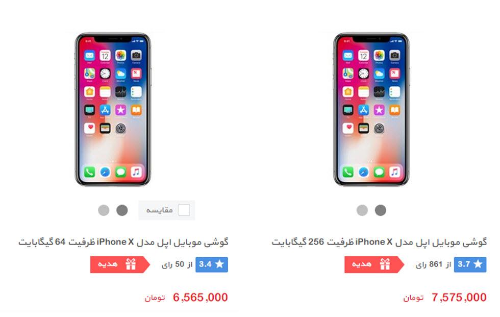 فروش آی فون X در دیجی کالا شروع شد- اما این بار «تردید» ناشی از تکمیل نشدن حلقه شعبده» اپل، مزاحم کاربران شده!