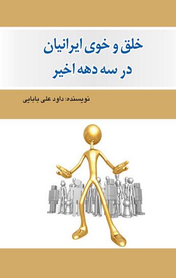 کتاب «خلق و خوی ایرانیان در سه دهه اخیر» نوشته داود علی بابایی