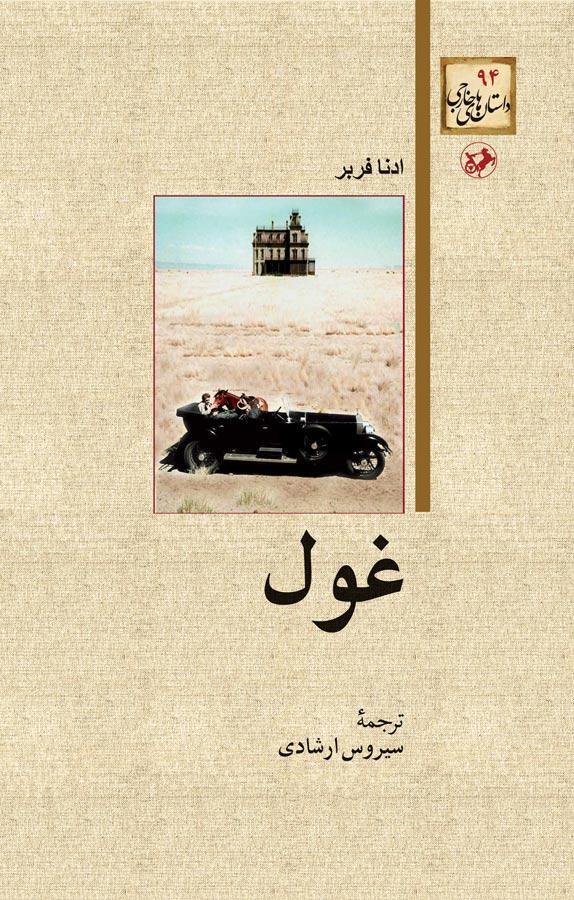 کتاب «غول» نوشته ادنا فربر