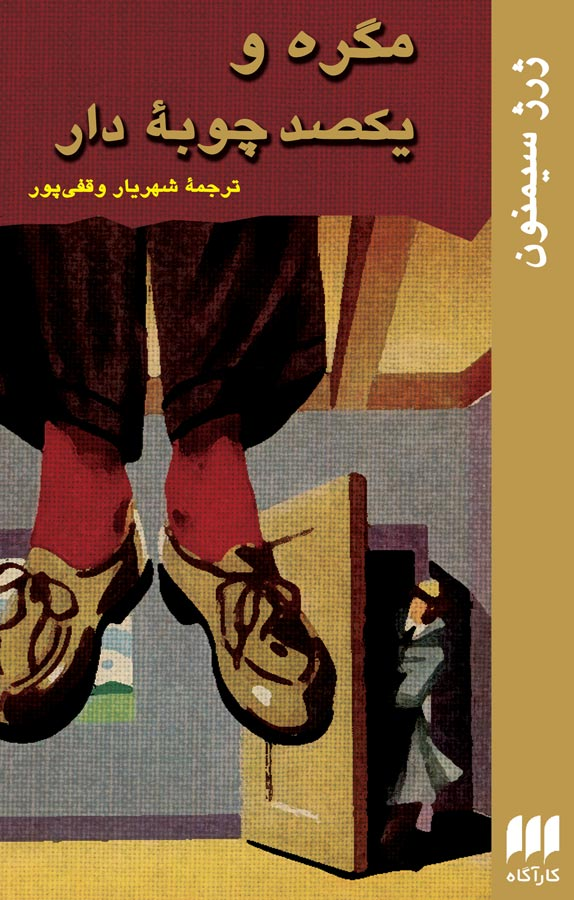 کتاب «مگره و يكصد چوبه دار » نوشته ژرژ سیمنون