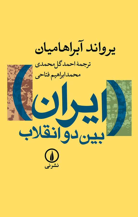 کتاب ایران بین دو انقلاب یرواند آبراهامیان