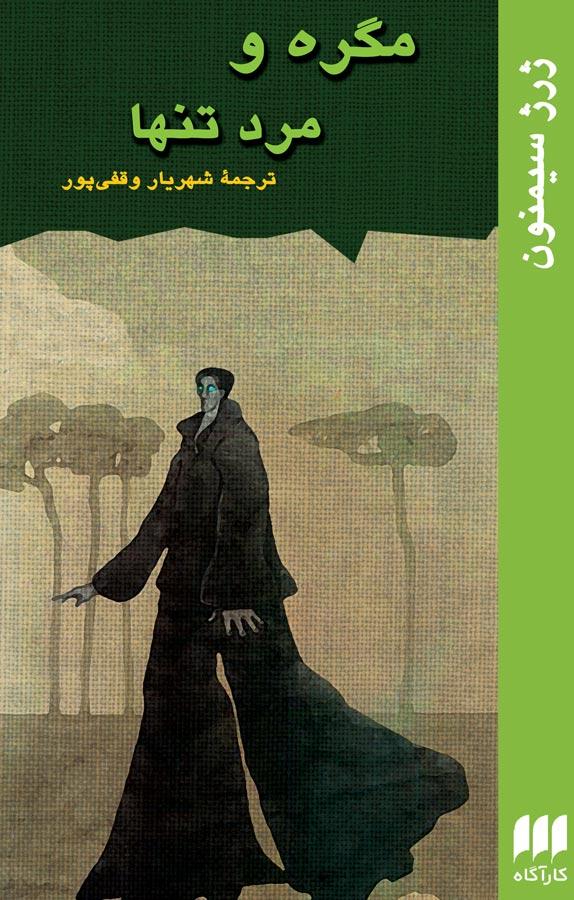 کتاب «مگره و مرد تنها»