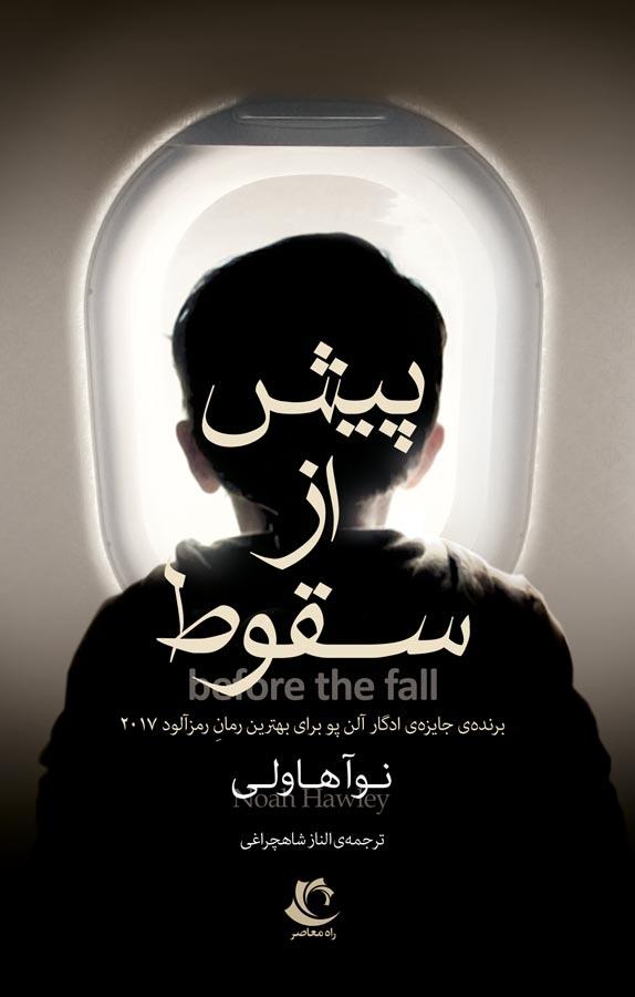 کتاب پیش از سقوط، نوشته نوا هاولی