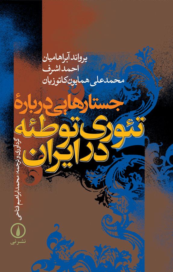 کتاب جستارهایی دربارۀ تئوری توطئه در ایران
