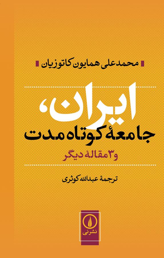 کتابایران، جامعه کوتاه مدت محمدعلی همایون کاتوزیان