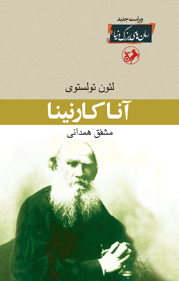 کتاب آنا کارنینا نوشته لئو تولستوی