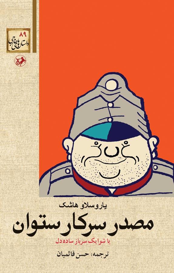 کتاب مصدر سرکار ستوان یا شوایک سرباز سادهدل، نوشته یاروسلاو هاشک