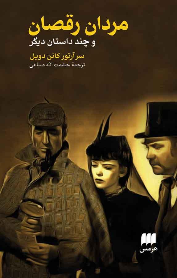 کتاب «مردان رقصان و داستانهای دیگر » نوشته آرتور کانن دویل