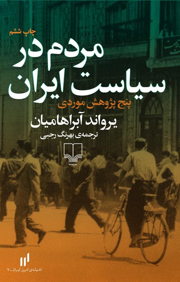 کتاب مردم در سیاست ایران یرواند آبراهامیان