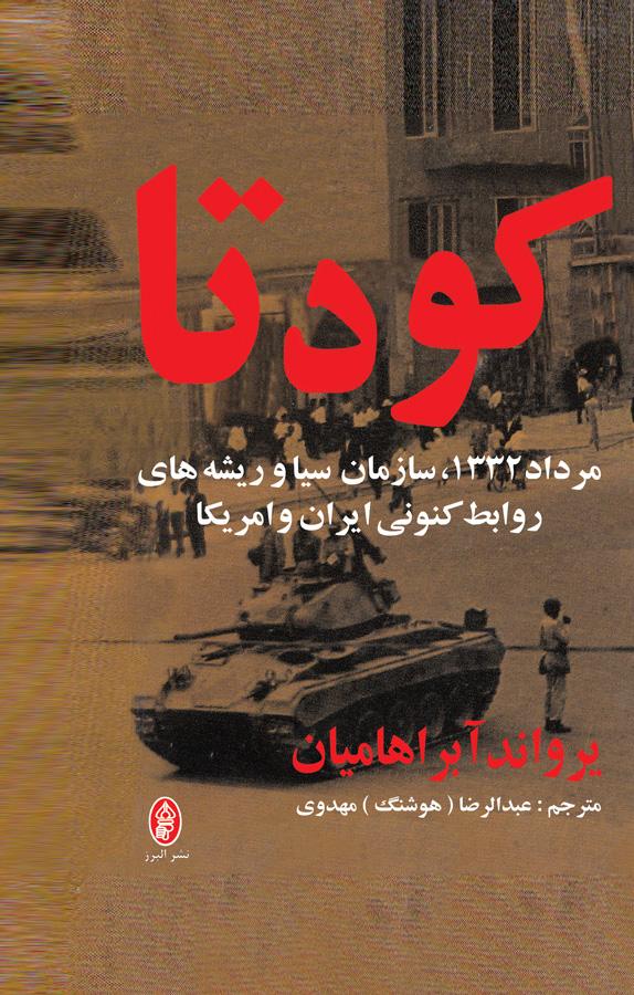 کتاب کودتا نوشته یرواند آبراهامیان