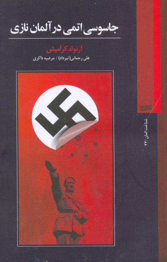 کتاب جاسوسی اتمی در آلمان نازی