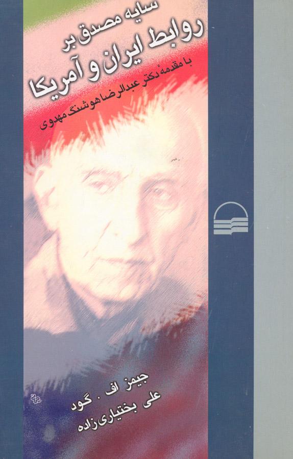 کتاب سایه مصدق بر روابط ایران و آمریکا