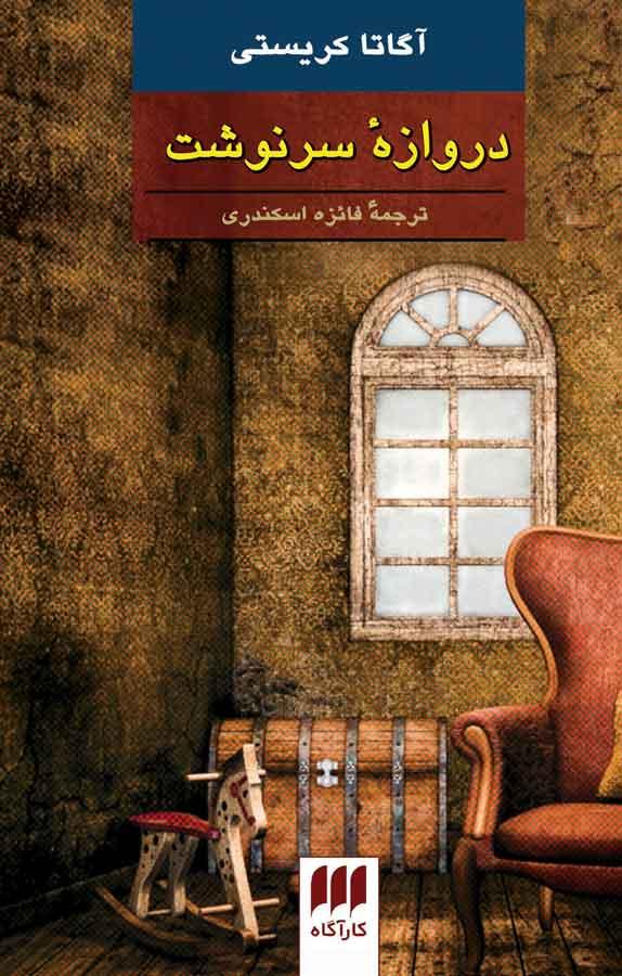 کتاب «دروازه سرنوشت» نوشته آگاتا کریستی