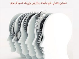 کتاب بازاریابی و تبلیغات حرفهای به شیوه امرسان نوشته رضا یادگاری