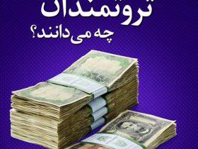 کتاب ثروتمندان چه میدانند نوشته رابرت کیوساکی