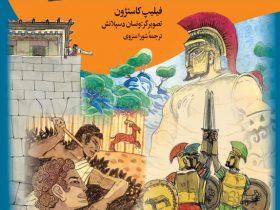 کتاب به دنبال بنیانگذاران رم نوشته فیلیپ کاستژون