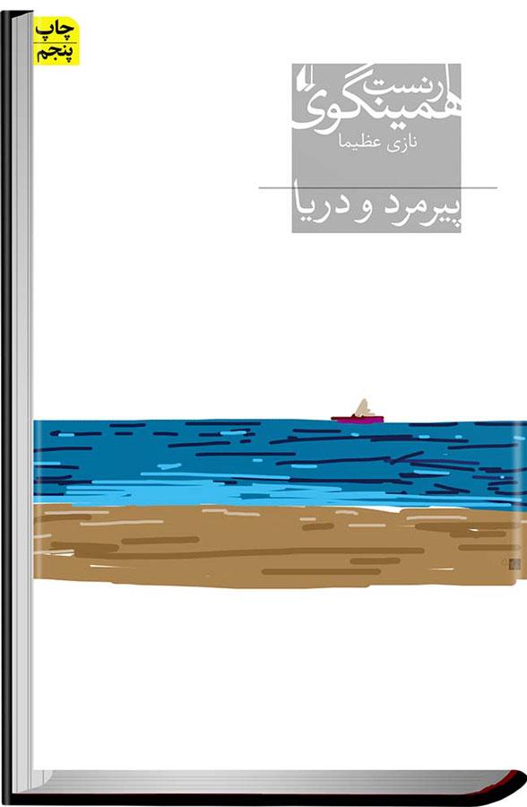 کتاب پیرمرد و دریا نوشته ارنست همینگوی