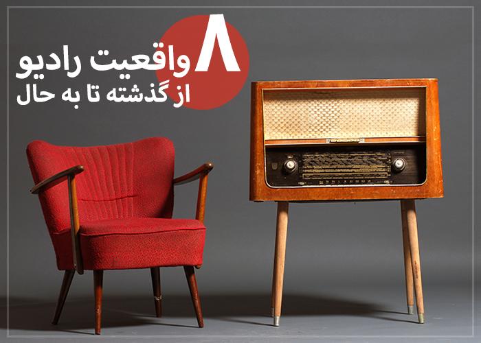 8 واقعیت رادیو از گذشته تا به حال