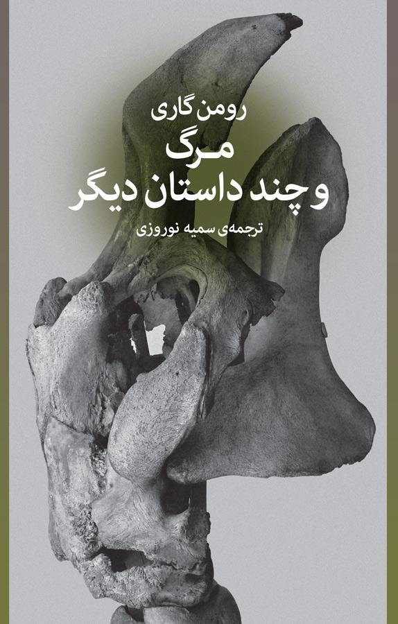 مرگ و چند داستان دیگر نوشته رومن گاری