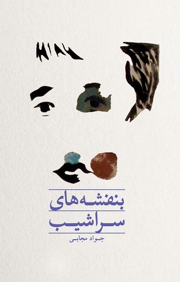 کتاب: «بنفشههای سراشیب» نوشته «جواد مجابی»