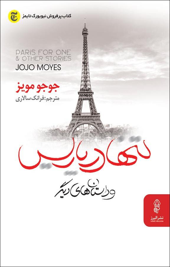 کتاب تنها در پاریس جوجو مویز