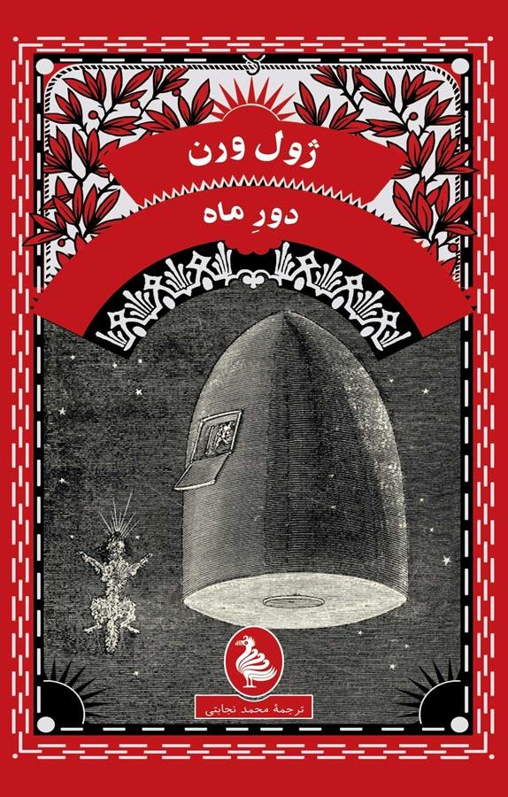 کتاب دور ماه ژول ورن