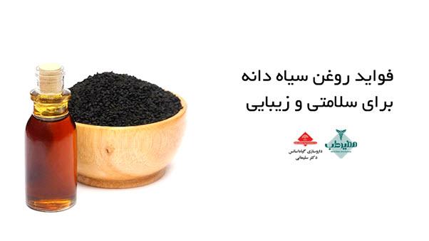 فواید روغن سیاهدانه برای سلامتی و زیبایی