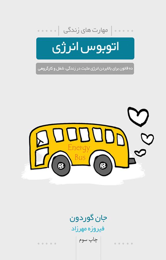 اتوبوس انرژی: ده قانون برای بالا بردن انرژی مثبت در زندگی، شغل و کار گروهی