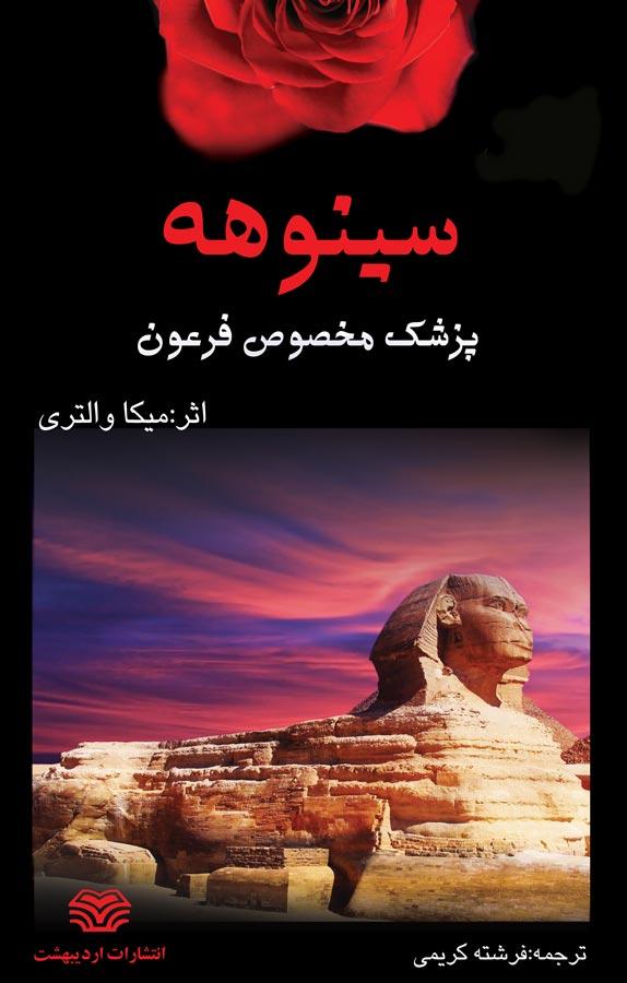 سینوهه: پزشک مخصوص فرعون