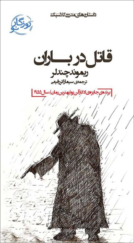 قاتل در باران