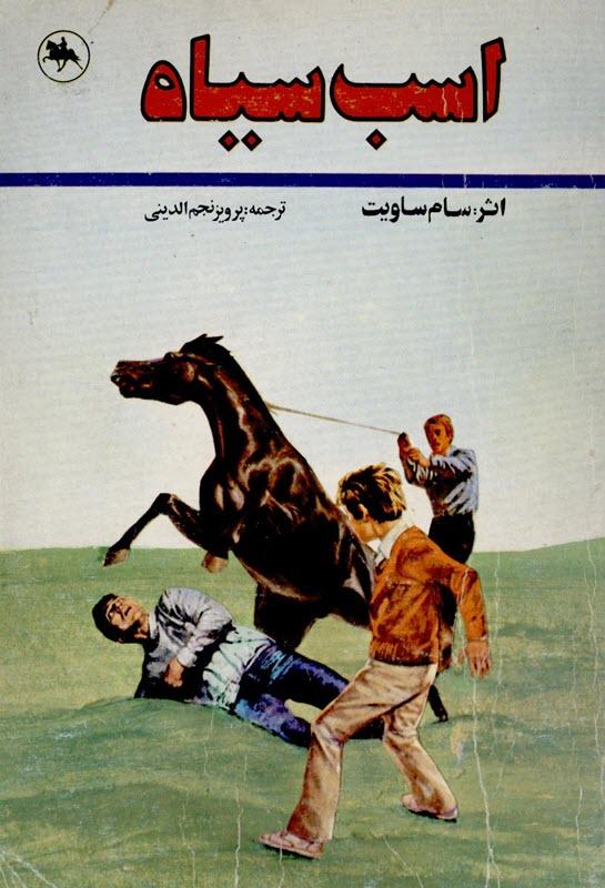 کتاب اسب سیاه