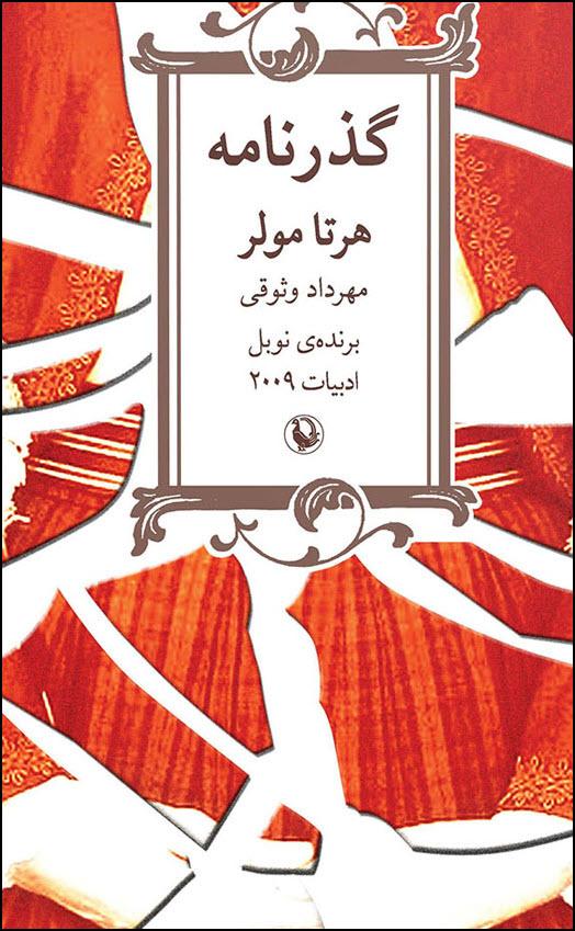 گذرنامه - هرتا مولر